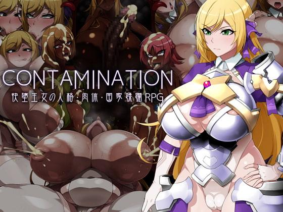 [GFF] CONTAMINATION 快堕王女の人格・肉体・国家蹂躙RPG