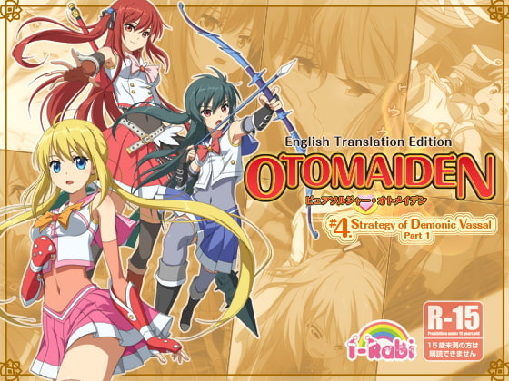 [I-Rabi] Pure Soldier OTOMAIDEN #4.Strategy of Demonic Vassal Part 1 (English Edition)