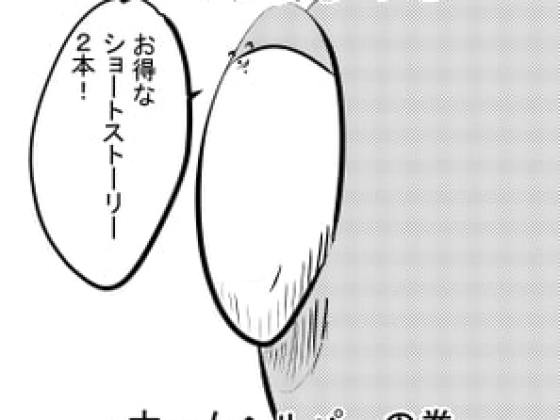 [コーンパン] クマンガ16