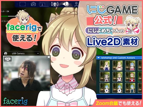 [DLsiteにじGAME【公式】] 【にじGAME公式】にじよめちゃんLive2D素材-私服編無料配布中!
