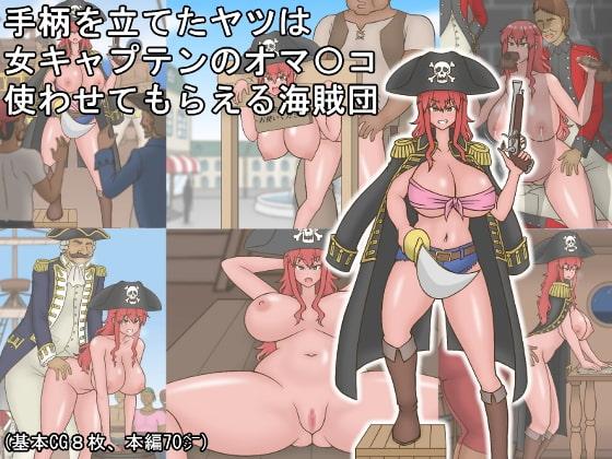 [茶豆] 手柄を立てたヤツは女キャプテンのオマ〇コ使わせてもらえる海賊団