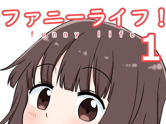 [浅葱眞夜] ファニーライフ 1