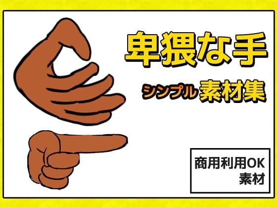 [商用利用OK素材] 卑猥な手の画像素材~商用成人利用OKの著作権フリー