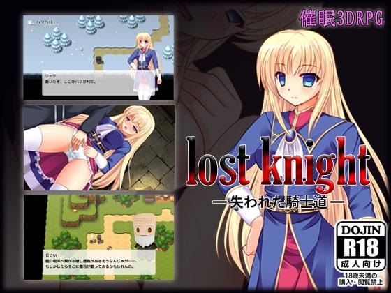 [HypnosisFactory] lost knight ―失われた騎士道―