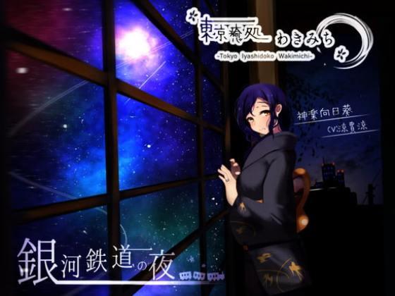 [ちいさな羽根飾り] 【南部風鈴と夏のおと】東京癒処わきみち 向日葵1【銀河鉄道の夜】