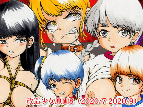 [改造少女 Cyborg Girls] 改造少女原画8(2020/7-2020/9)
