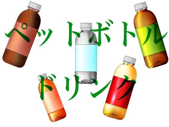 [おにかしま] ペットボトルドリンクイラスト素材
