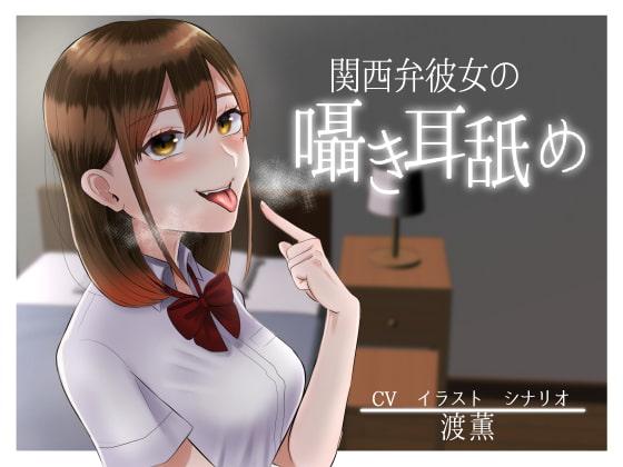 [お口の奥地] 関西弁彼女の囁き耳舐め