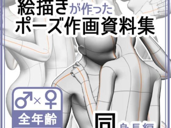 [cli_pose] 【ポーズ作画資料集024】身長差無全身ポーズ12点