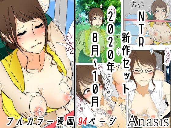 [Sistny&Anasis] NTR&母子相姦新作セット2020年8月~10月ver