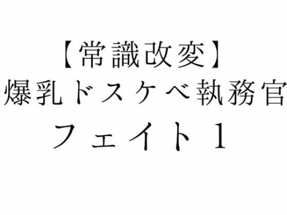 [07VD] 【常識改変】爆乳ドスケベ執務官フェイト1