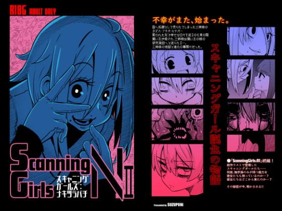 [すずぽに] ScanningGirls:N2