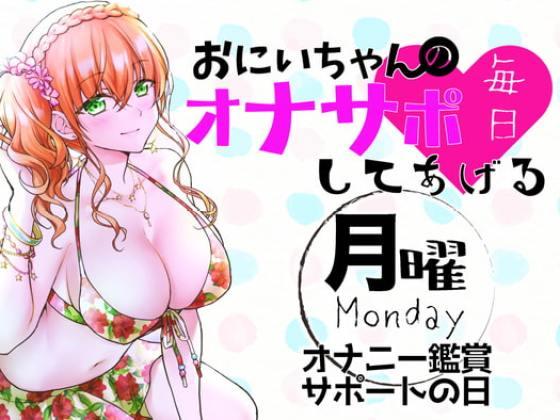 [ABCs] 【新作200円!】(月)おにいちゃんのオナサポ毎日してあげる~オナニー鑑賞サポートの日~