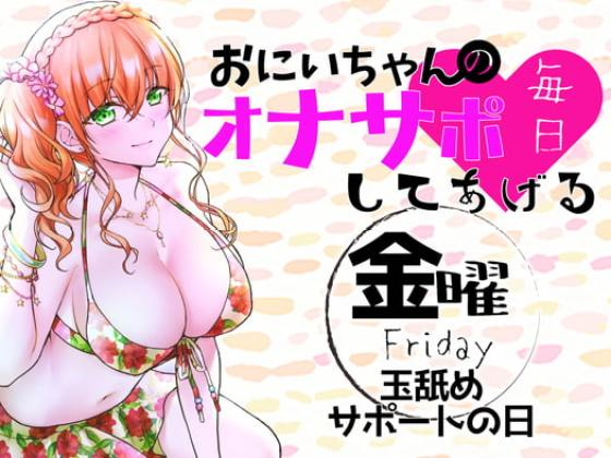 [ABCs] 【新作200円!】(金)おにいちゃんのオナサポ毎日してあげる~玉舐めサポートの日~
