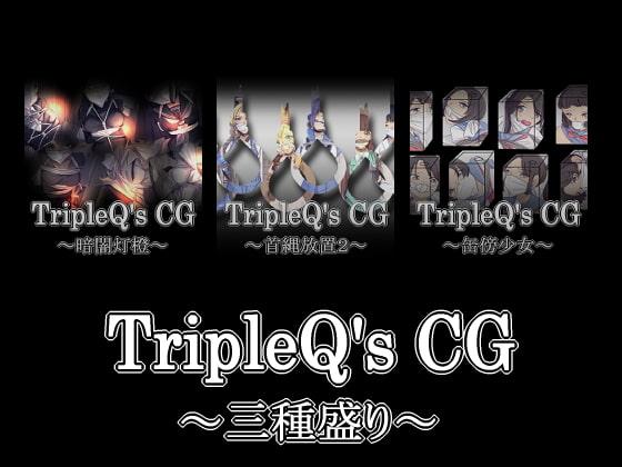 [TripleQ] TripleQ'sCG~三種盛り2020~