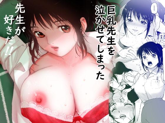 [田中ユタカ] せんせい(初愛~はつあい~15)