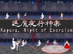 Kagura, Night of Exorcism
