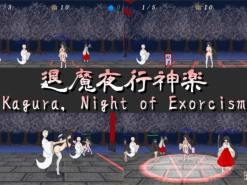 Kagura, Night of Exorcism