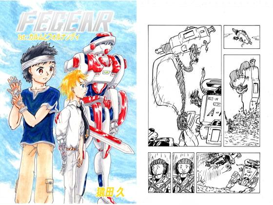 [Hisashi Saruta Comics] FEGEAR 1話「カルムとフォルナンディ」