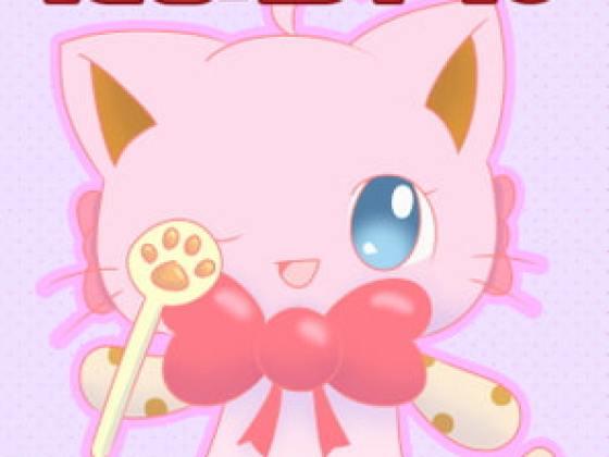 [魔法猫少女☆みるくぷりん] 魔法猫少女たまちゃん2(リメイク版)