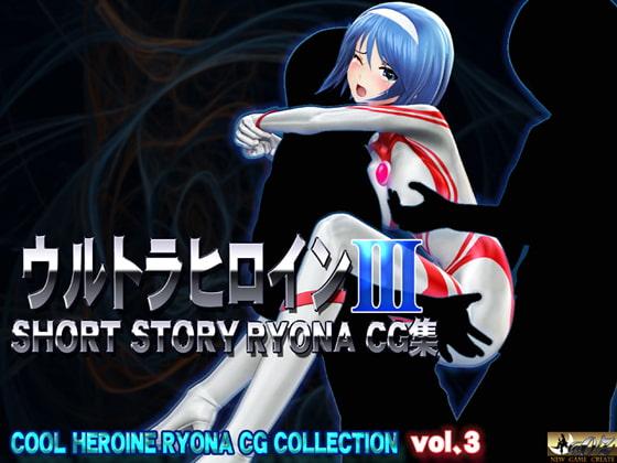 [@OZ] ウルトラヒロイン SHORT STORY RYONA CG集 COOL HEROINE RYONA CG COLLECTION vol.3