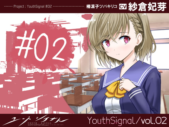 [STail] 【Vol02】YouthSignal―YSSP版ー