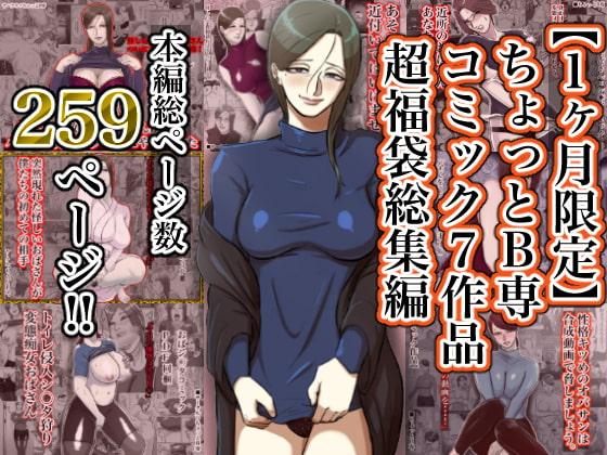 [ちょっとB専] 【1ヶ月限定】ちょっとB専コミック7作品超福袋総集編