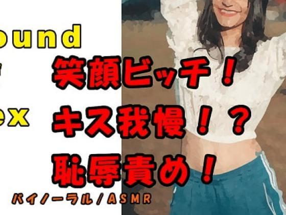 [ヨルマガ!-ASMR Night Life Media-] ノンフィクションSEXボイス!実録!笑顔で責める責め好きビッチ!けなし!焦らし!言いなり! ASMR/バイノーラル/言葉責め/M男向け/催眠音声/男性受け/痴女
