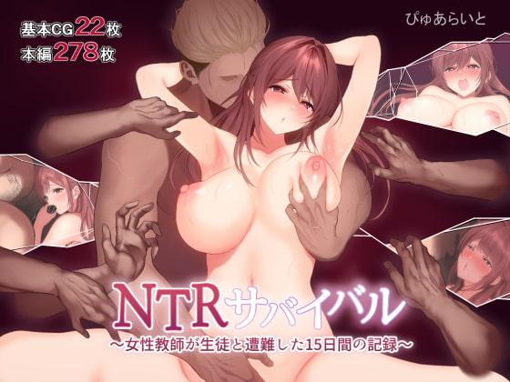[ぴゅあらいと] NTRサバイバル〜女性教師が生徒と遭難した15日間の記録〜