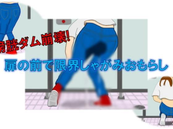 [エデニック] 膀胱ダム崩壊!扉の前で限界しゃがみおもらし