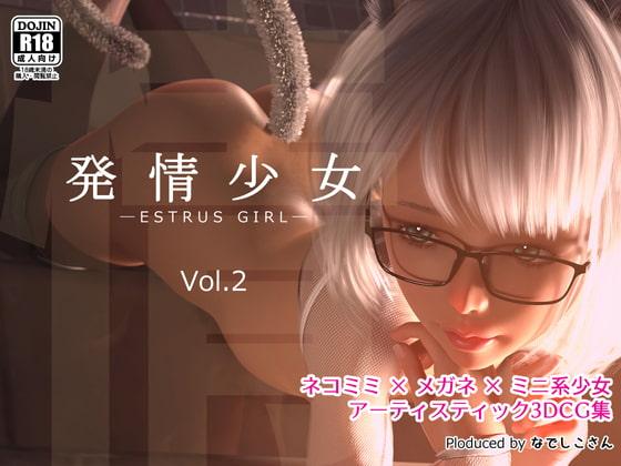 [なでしこさん] 発情少女 Vol.2