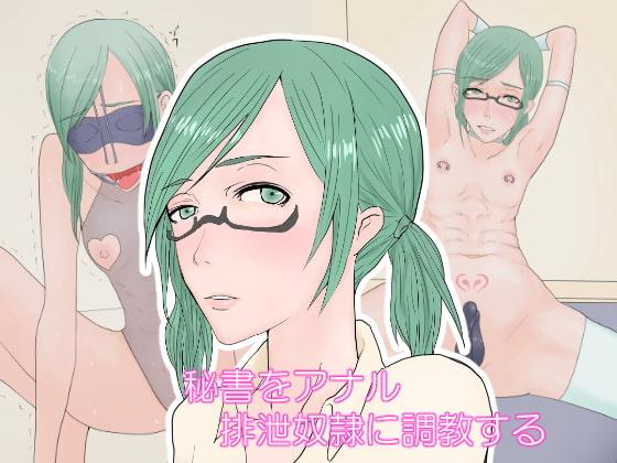 [Hydra Hidden Place] 秘書をアナル排泄雌奴隷に調教する