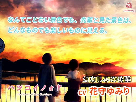 [Clan Berry Creation] 【初恋ASMR】「ハツコイノォト』 いつも支えてくれる先輩へ〜想い込めた夕空〜【CV:花守ゆみり】