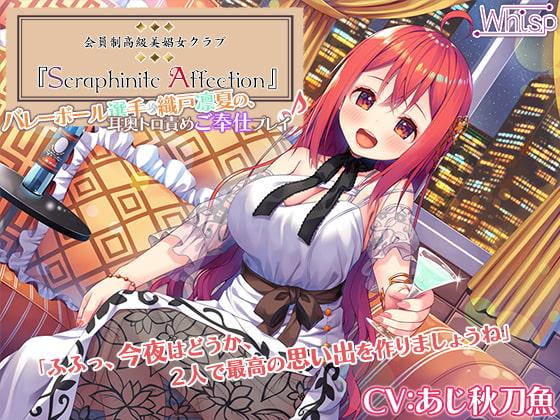 [Whisp] 【新機材導入】Seraphinite affection~メダリストの耳奥トロ責めご奉仕プレイ♪【プレミアムサウンド】