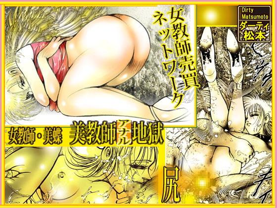 [ダーティ松本] 女教師・美蝶 「美教師アナル地獄」