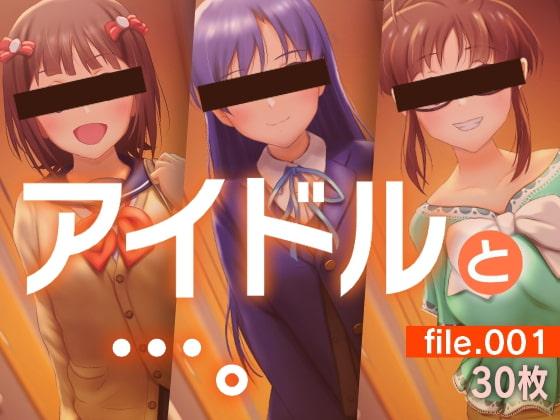 [gekka-bijin] アイドルと…。file.001