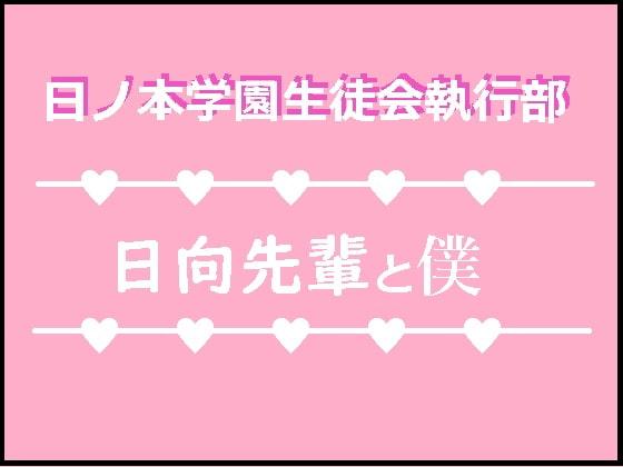 [Chrysanthemum volcano] 日ノ本学園生徒会執行部~日向先輩と僕#2~