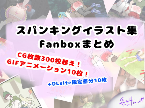 [長さ斗] スパンキングイラスト集FAXBOXまとめ My pixivFanbox spanking ilustlations