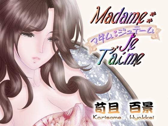 [苟且百景] Madame : Je Taime