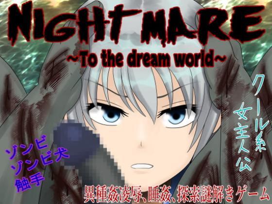 [ロートカイザー] Nightmare~To the dream world~