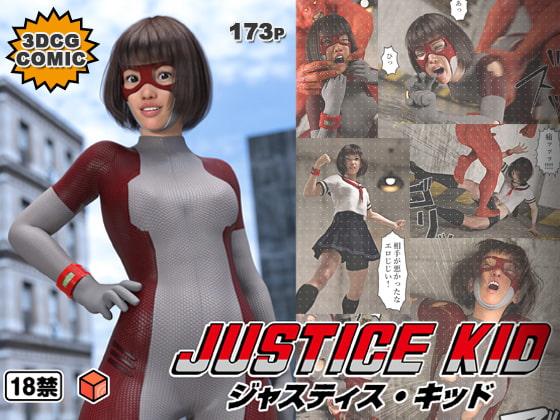 [赤身] 正義のヒーロー「JUSTICE KID -ジャスティス・キッド-」