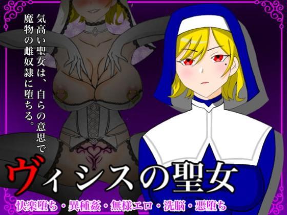 [まつりだZ] ヴィシスの聖女~気高い聖女は最弱魔物に無様敗北して雌奴隷に堕ちる~