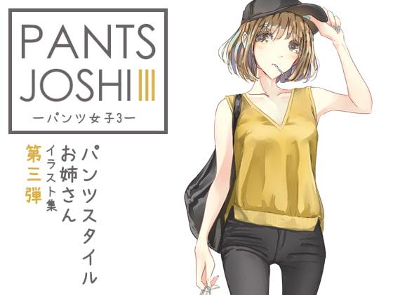 [Mono*Stellar] PANTS JOSHI 3