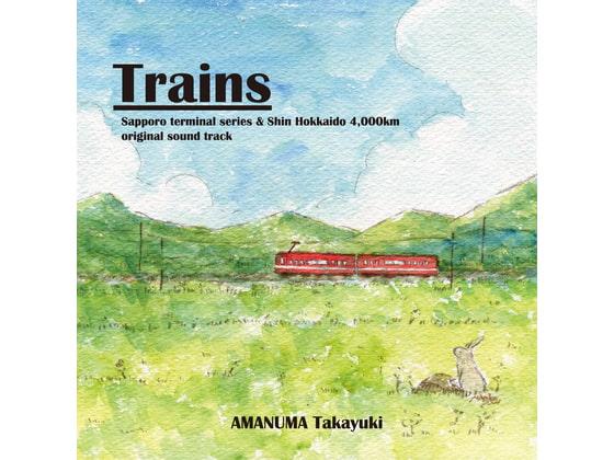 [Natural Wings] Trains (札幌駅シリーズ&新・北海道4,000kmオリジナルサウンドトラック)
