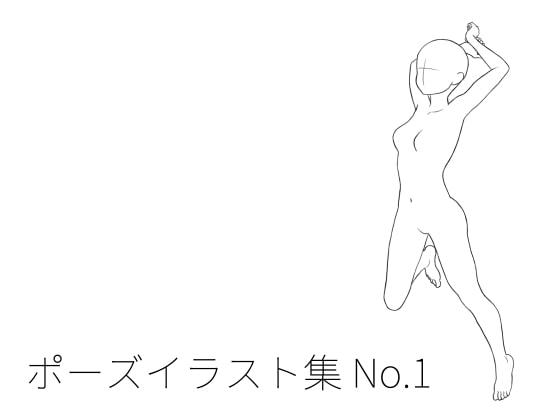 [POSELINE] ポーズイラスト集 No.1