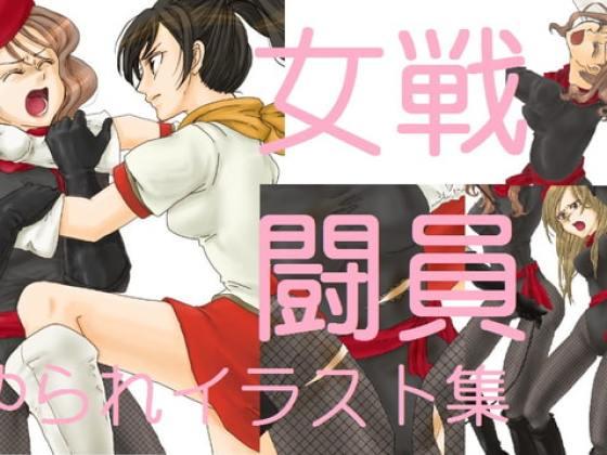 [makoto club] 女戦闘員やられイラスト集