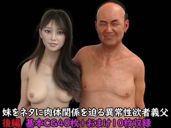 [わくわくパラダイス] 後編 姉ユミ 美人姉妹とゲス義父