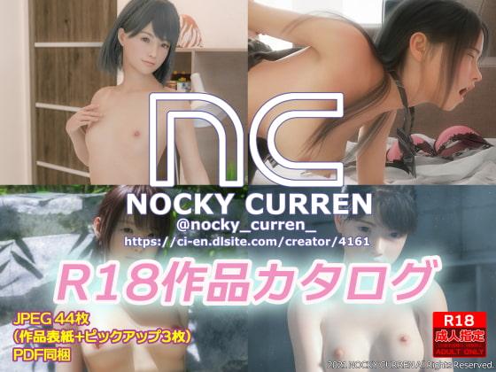 [NOCKY CURREN] NOCKY CURREN R18作品カタログ
