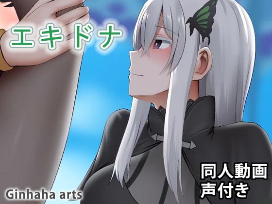 [ぎんハハ] エキドナ - 同人動画 (ぎんハハ)