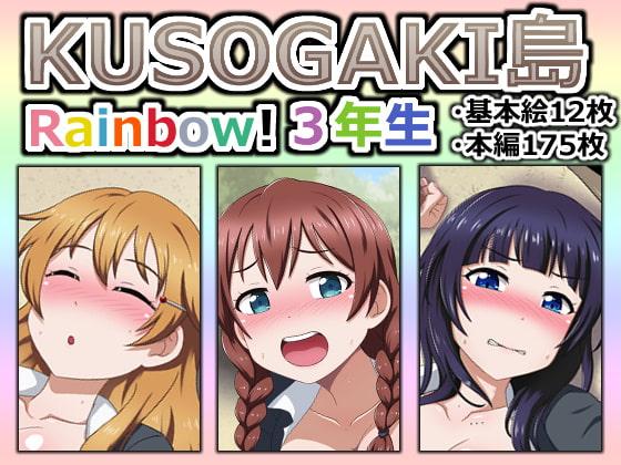 [しぶぶしぶぶし] KUSOGAKI島 Rainbow! 3年生